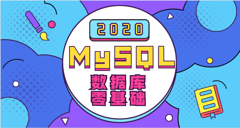 MySQL数据库DBA管理员基石演练课程 MySQL管理员必备的基础与实战基础 MySQL实战教程