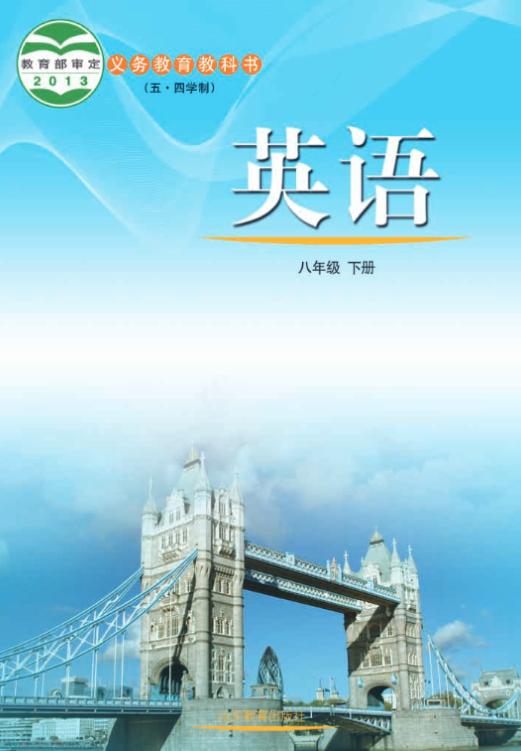 初中英语课教学视频_鲁教版初中英语(五四制)八年级下册电子教材高清PDF下载 - 520 ...